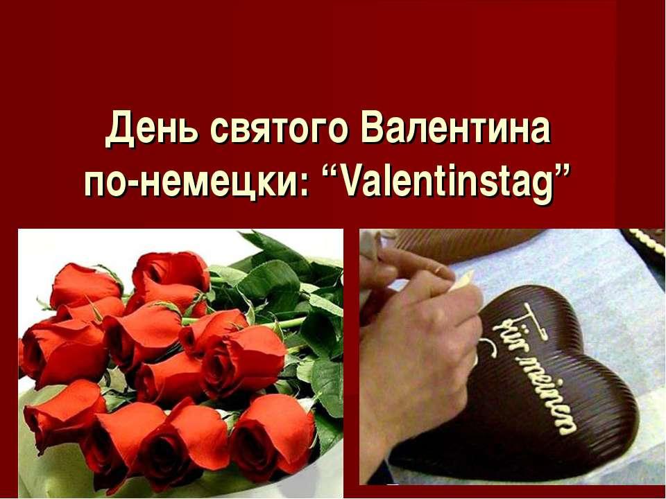 """День святого Валентина по-немецки: """"Valentinstag"""""""