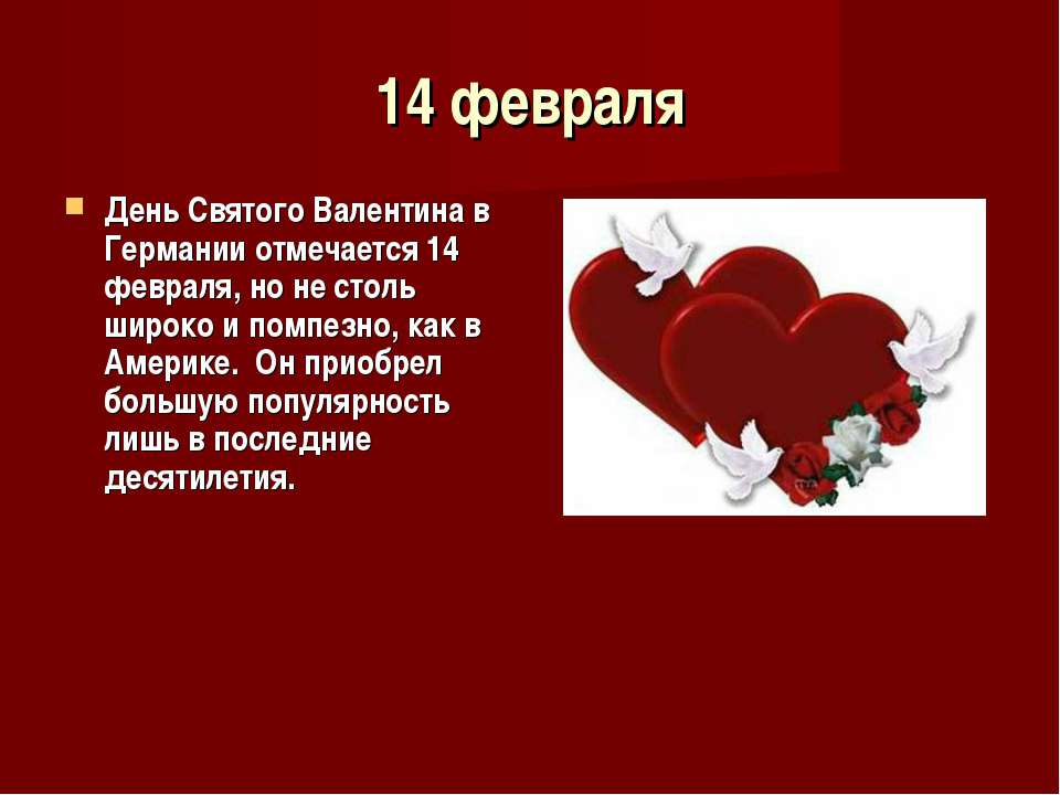 14 февраля День Святого Валентина в Германии отмечается 14 февраля, но не сто...
