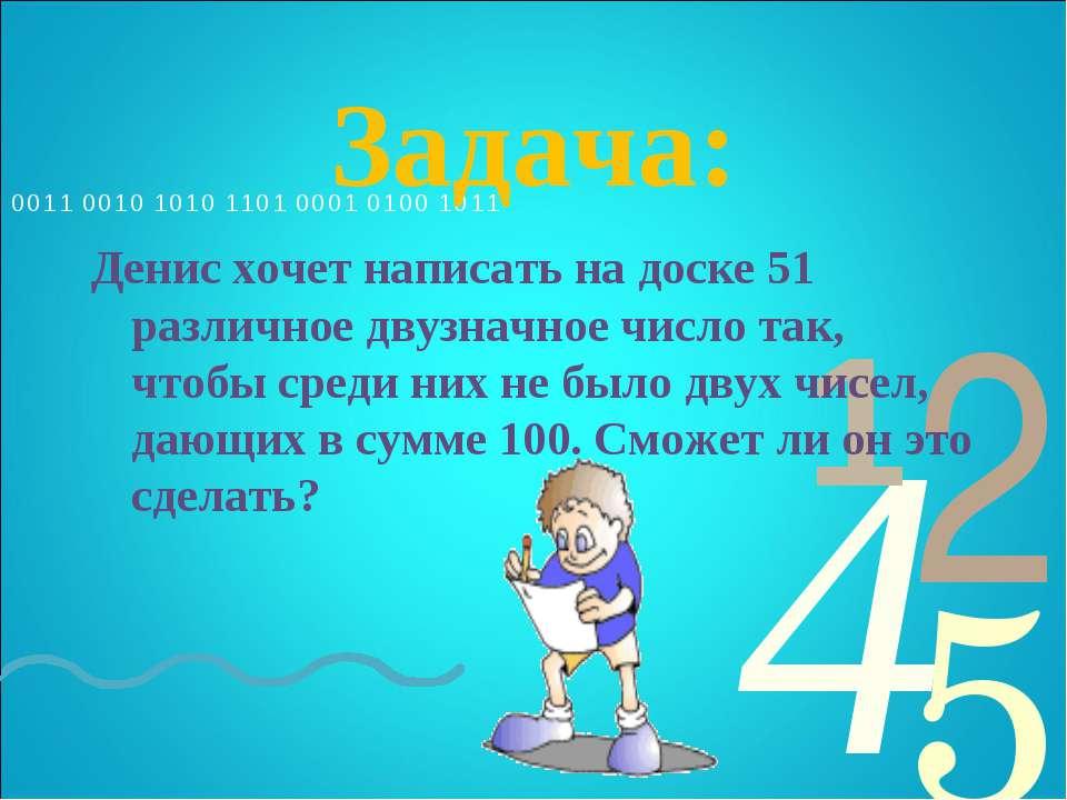 Задача: Денис хочет написать на доске 51 различное двузначное число так, чтоб...