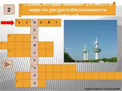 подготовила Никонорова О.В. 1 2 3 4 5 6 7 8 Страна, которая занимает 2-е мест...