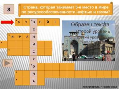 подготовила Никонорова О.В. 1 2 3 4 5 6 7 8 Страна, которая занимает 5-е мест...