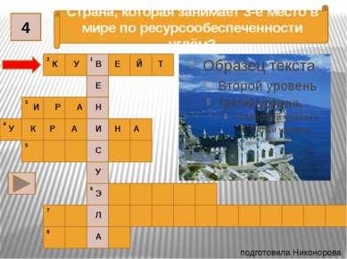 подготовила Никонорова О.В. 1 2 3 4 5 6 7 8 Страна, которая занимает 3-е мест...