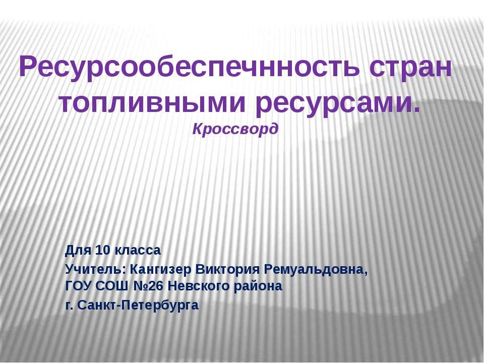Для 10 класса Учитель: Кангизер Виктория Ремуальдовна, ГОУ СОШ №26 Невского р...