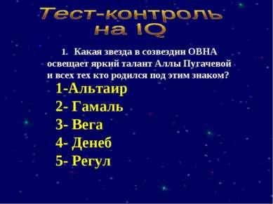 Какая звезда в созвездии ОВНА освещает яркий талант Аллы Пугачевой и всех тех...