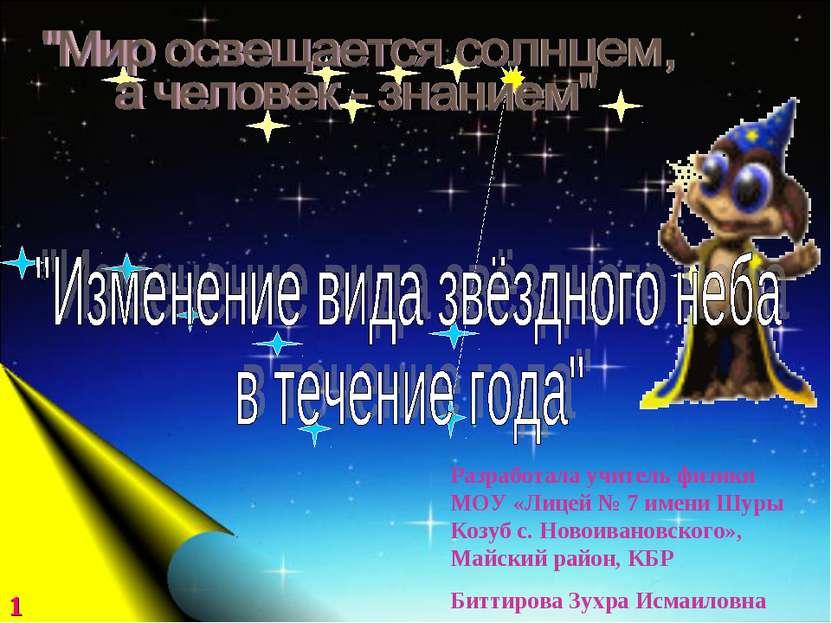 1 Разработала учитель физики МОУ «Лицей № 7 имени Шуры Козуб с. Новоивановско...