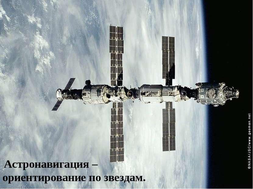 Астронавигация – ориентирование по звездам.