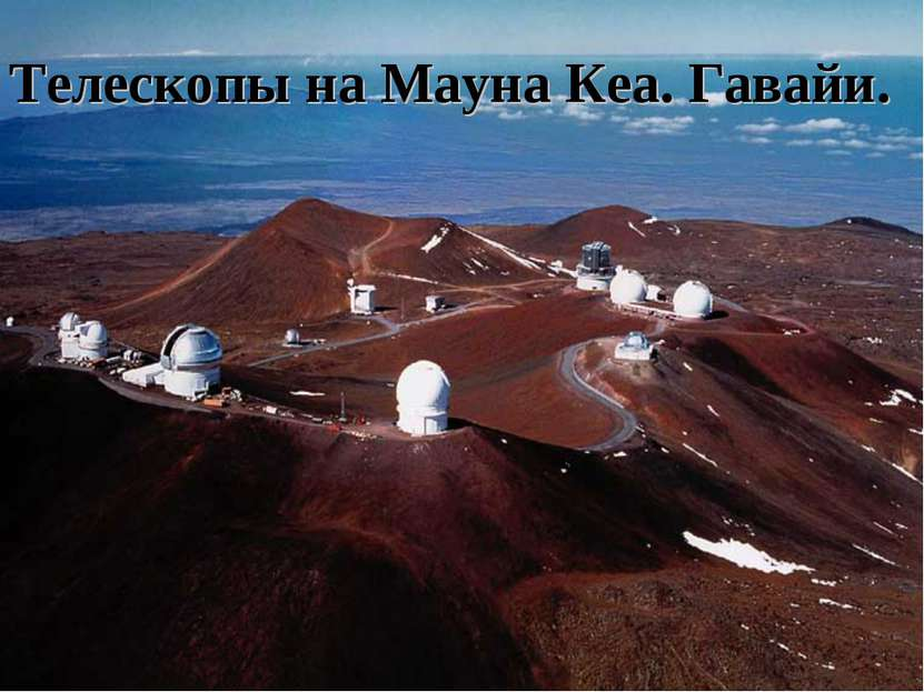 Телескопы на Мауна Кеа. Гавайи.