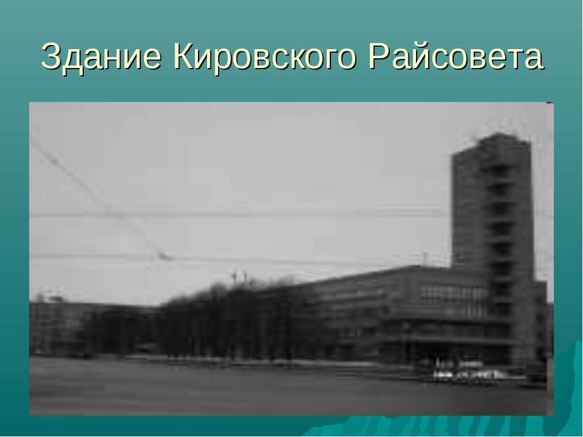 Здание Кировского Райсовета