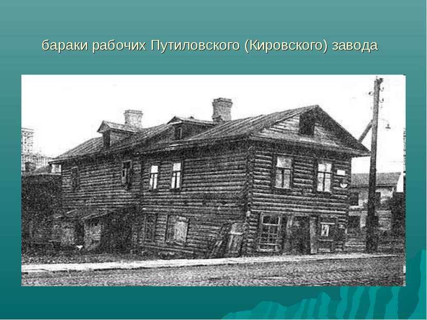 бараки рабочих Путиловского (Кировского) завода