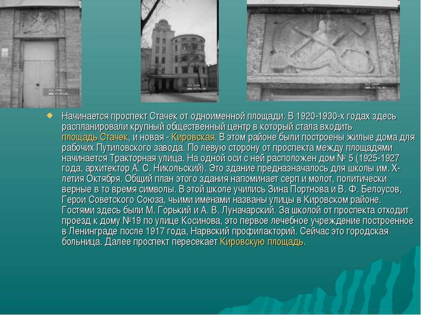 Начинается проспект Стачек от одноименной площади. В 1920-1930-х годах здесь ...