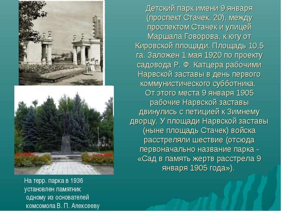 Детский парк имени 9 января (проспект Стачек, 20), между проспектом Стачек и ...