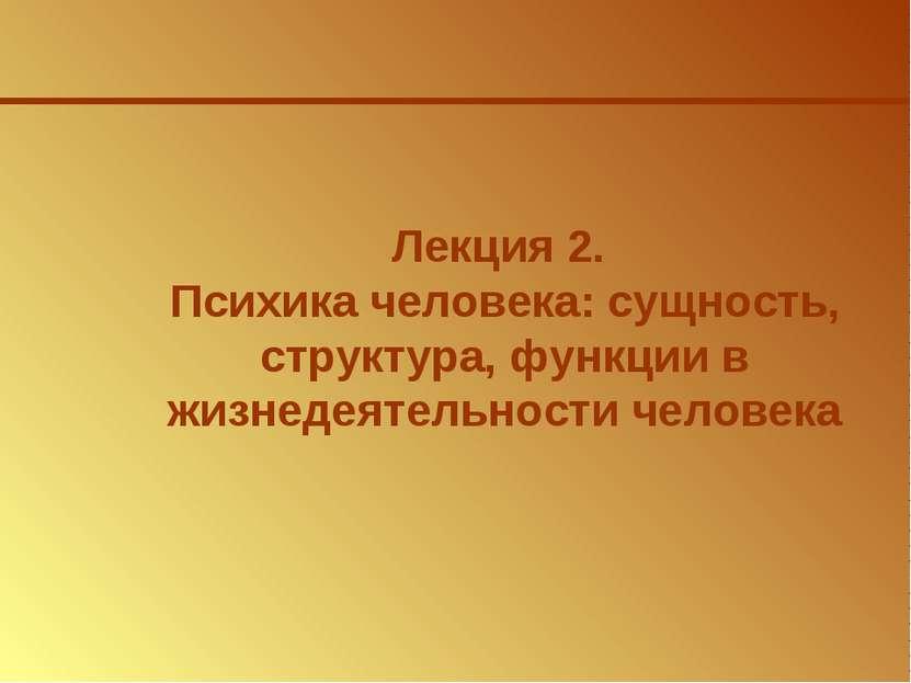 Лекция 2. Психика человека: сущность, структура, функции в жизнедеятельности ...