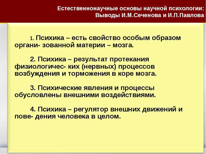 Естественнонаучные основы научной психологии: Выводы И.М.Сеченова и И.П.Павлова