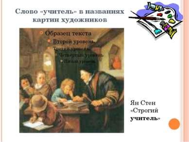 Слово «учитель» в названиях картин художников Ян Стен «Строгий учитель»