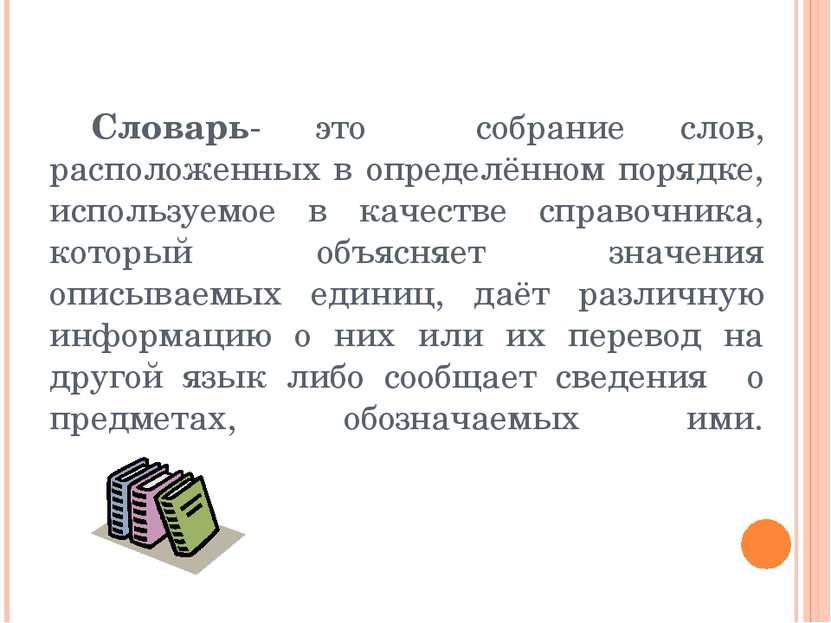 Словарь- это собрание слов, расположенных в определённом порядке, используемо...