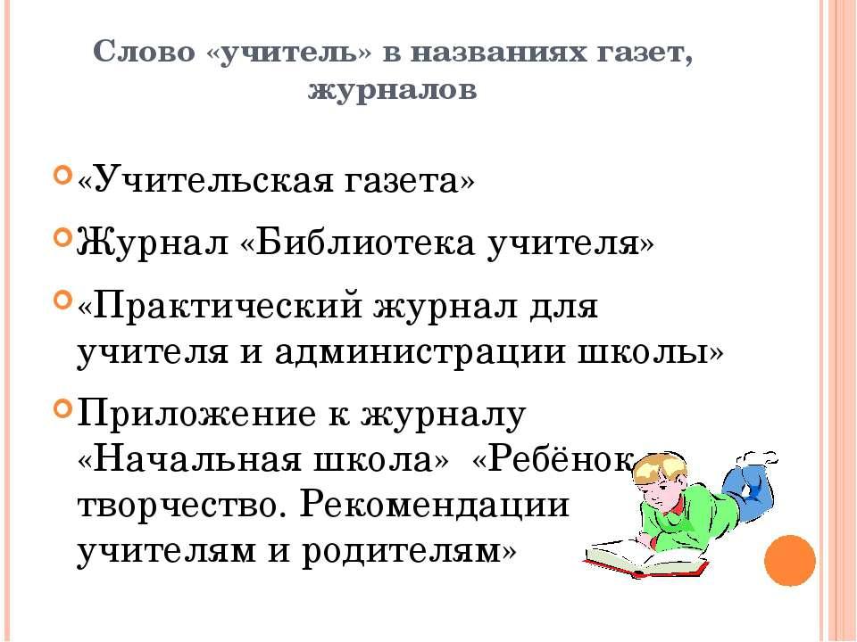 Слово «учитель» в названиях газет, журналов «Учительская газета» Журнал «Библ...