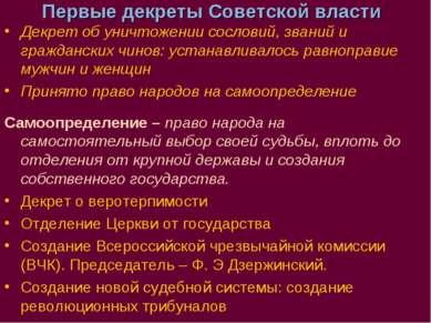 Первые декреты Советской власти Декрет об уничтожении сословий, званий и граж...