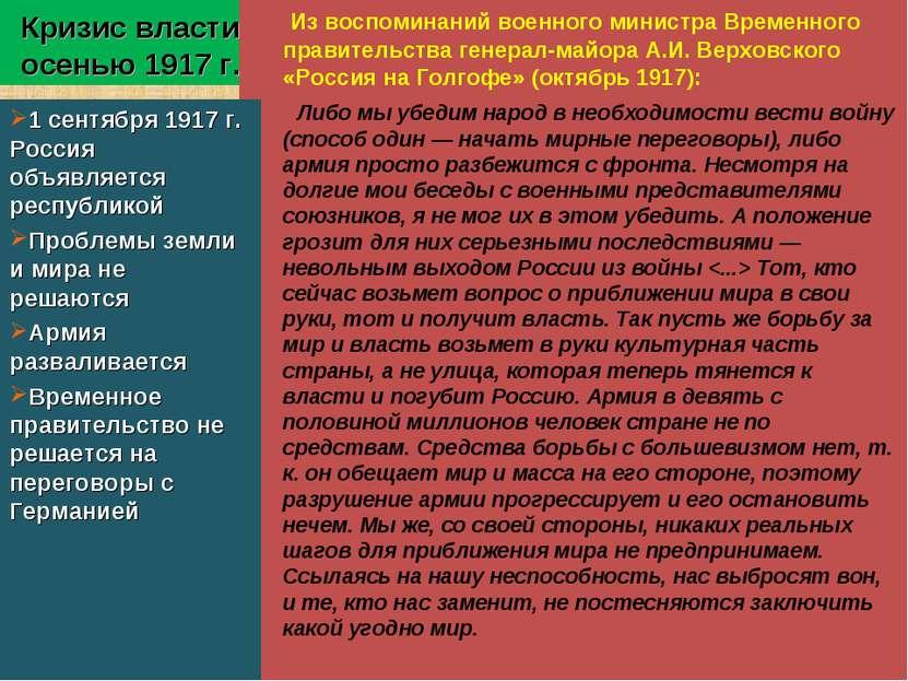 Кризис власти осенью 1917 г. Из воспоминаний военного министра Временного пра...
