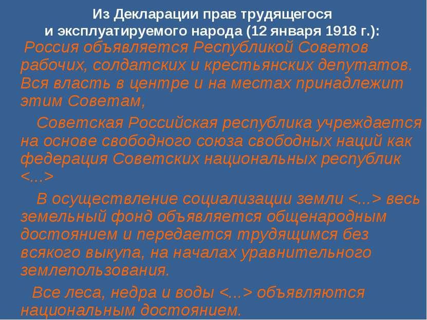 Из Декларации прав трудящегося и эксплуатируемого народа (12 января 1918 г.):...