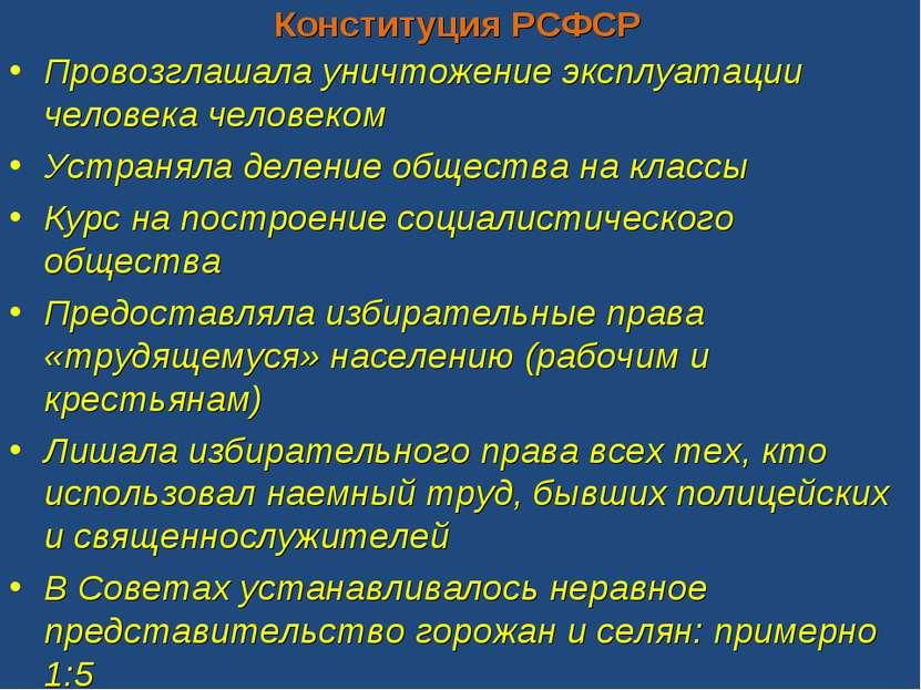 Конституция РСФСР Провозглашала уничтожение эксплуатации человека человеком У...