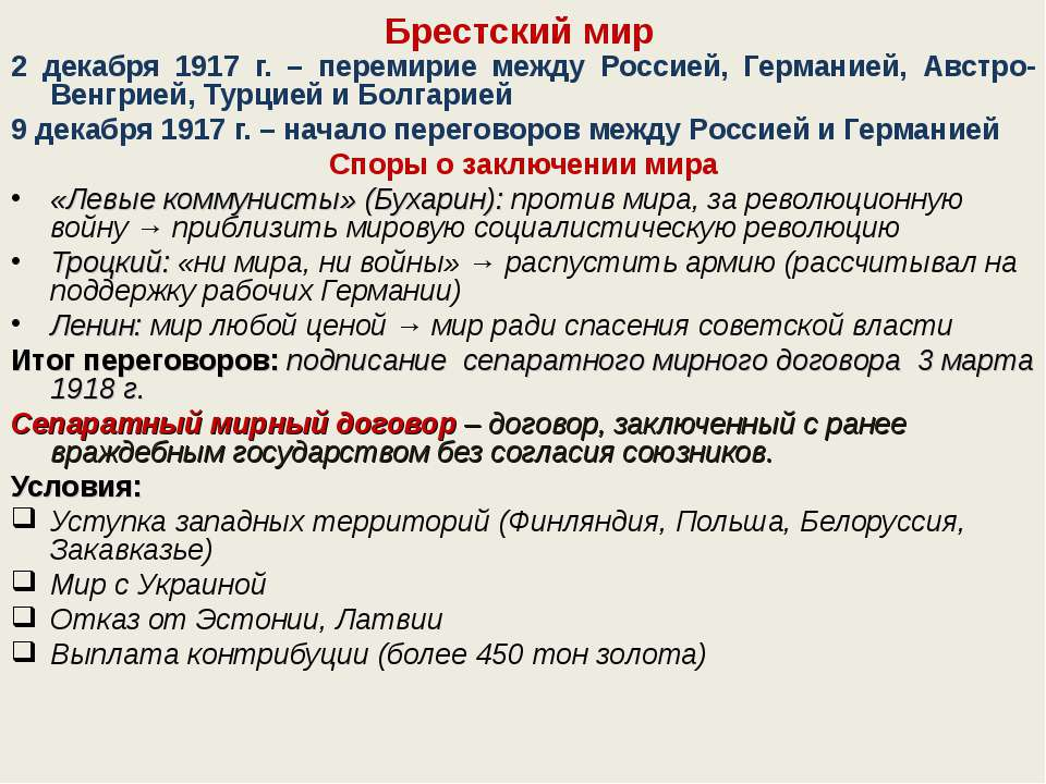 Брестский мир 2 декабря 1917 г. – перемирие между Россией, Германией, Австро-...