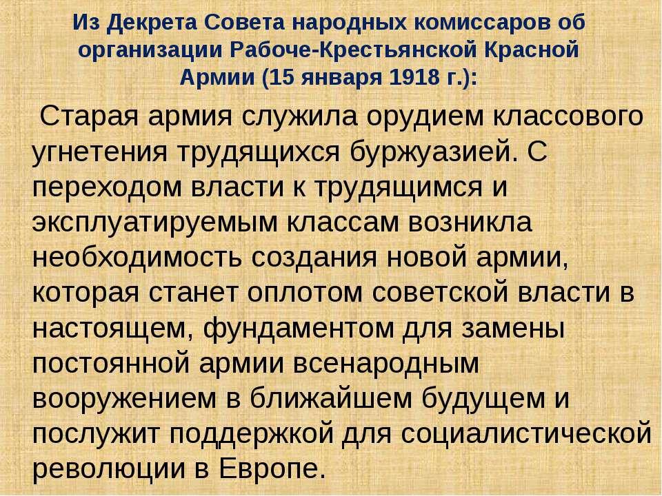 Из Декрета Совета народных комиссаров об организации Рабоче-Крестьянской Крас...