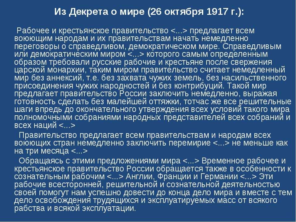 Из Декрета о мире (26 октября 1917 г.): Рабочее и крестьянское правительство ...