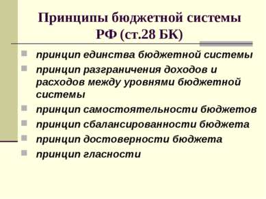 Принципы бюджетной системы РФ (ст.28 БК) принцип единства бюджетной системы п...