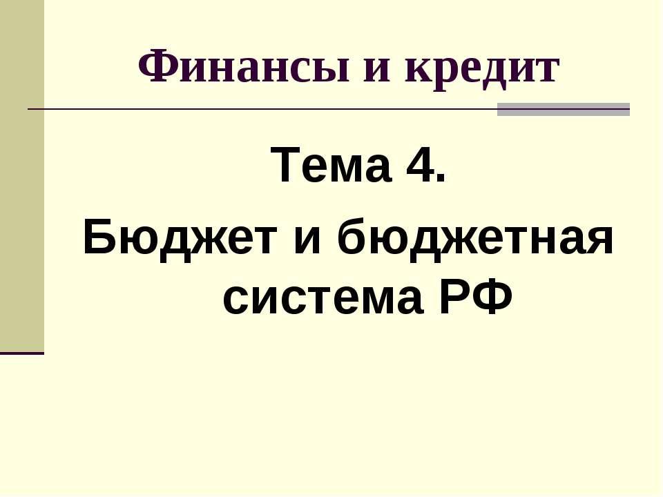 Финансы и кредит Тема 4. Бюджет и бюджетная система РФ