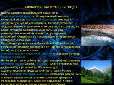 * * КАВКАЗСКИЕ МИНЕРАЛЬНЫЕ ВОДЫ группа курортов федерального значения в Ставр...