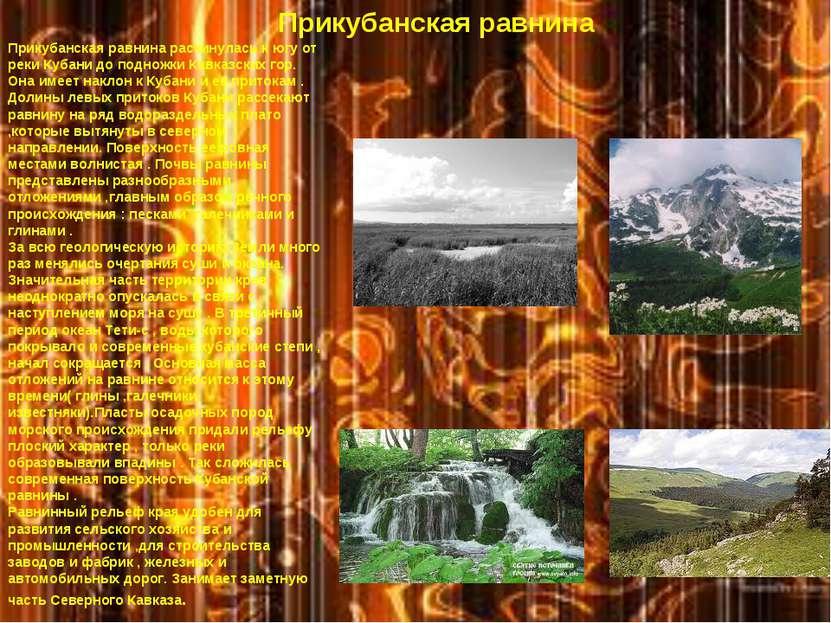 * * Прикубанская равнина Прикубанская равнина раскинулась к югу от реки Кубан...