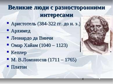 Великие люди с разносторонними интересами Аристотель (384-322 гг. до н. э.) А...