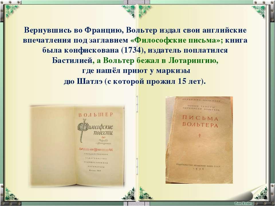 Вернувшись во Францию, Вольтер издал свои английские впечатления под заглавие...