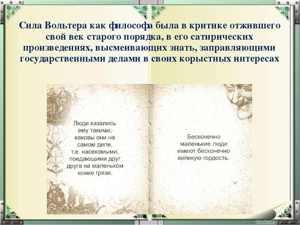 Сила Вольтера как философа была в критике отжившего свой век старого порядка,...