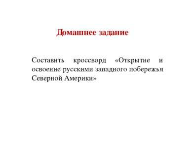 Домашнее задание Составить кроссворд «Открытие и освоение русскими западного ...