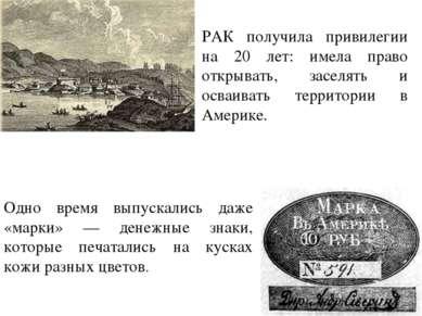 Одно время выпускались даже «марки» — денежные знаки, которые печатались на к...