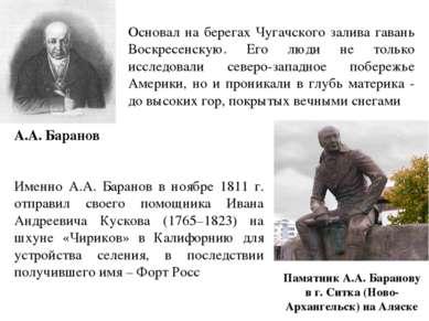 А.А. Баранов Основал на берегах Чугачского залива гавань Воскресенскую. Его л...