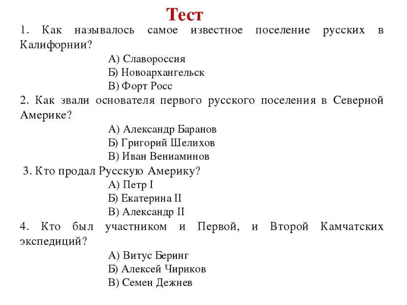 1. Как называлось самое известное поселение русских в Калифорнии? А) Славорос...
