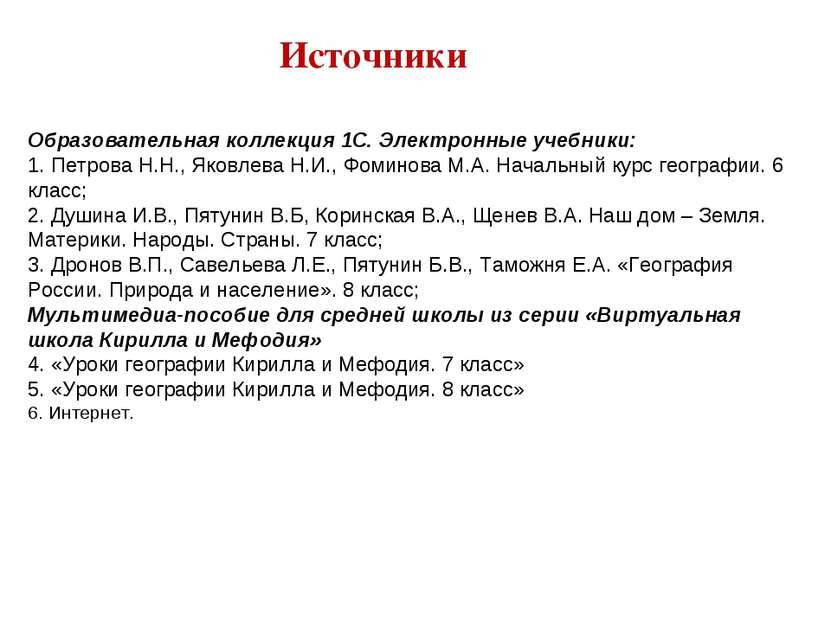 Образовательная коллекция 1С. Электронные учебники: 1. Петрова Н.Н., Яковлева...