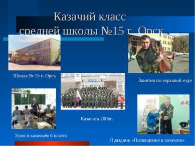 Казачий класс средней школы №15 г. Орск Школа № 15 г. Орск Казачата 2006г. За...