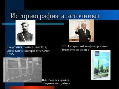 Историография и источники Водопьянов, сотник 5-го ОКВ , автор книги «История ...