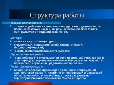 Структура работы Предмет исследования: взаимодействие казачества и государств...