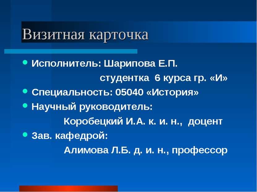 Визитная карточка Исполнитель: Шарипова Е.П. студентка 6 курса гр. «И» Специа...