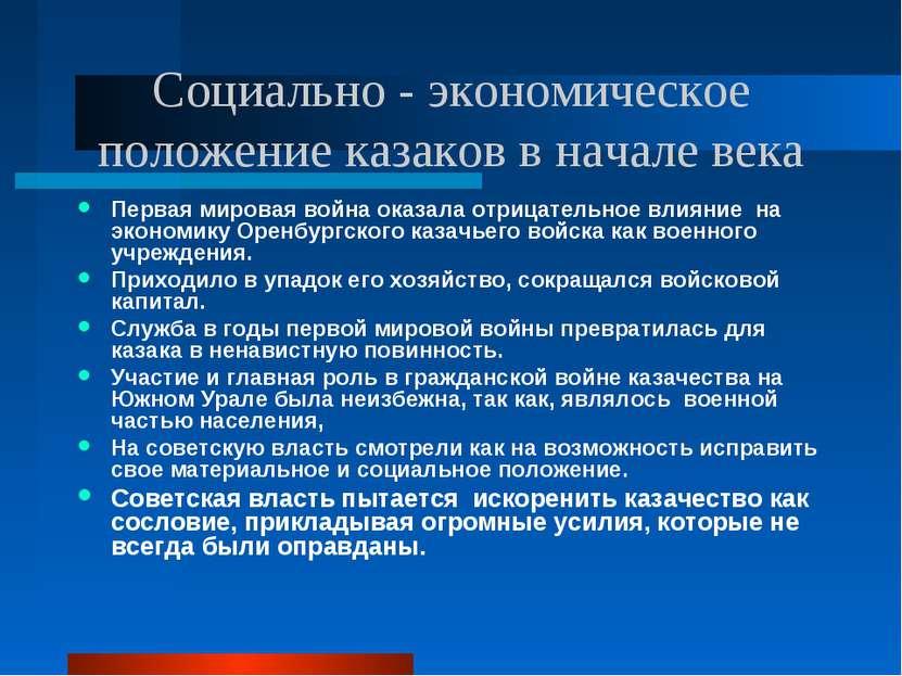Социально - экономическое положение казаков в начале века Первая мировая войн...