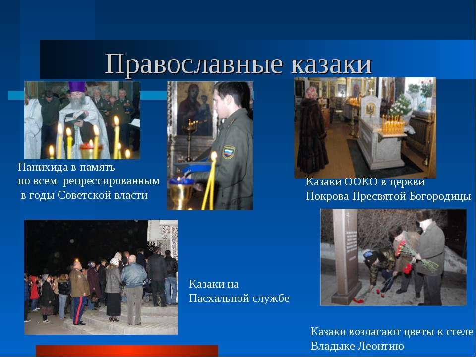 Православные казаки   Казаки ООКО в церкви Покрова Пресвятой Бого...