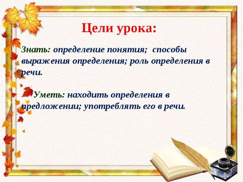 Цели урока: Знать: определение понятия; способы выражения определения; роль о...
