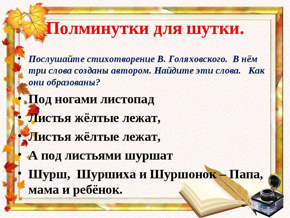 Полминутки для шутки. Послушайте стихотворение В. Голяховского. В нём три сло...