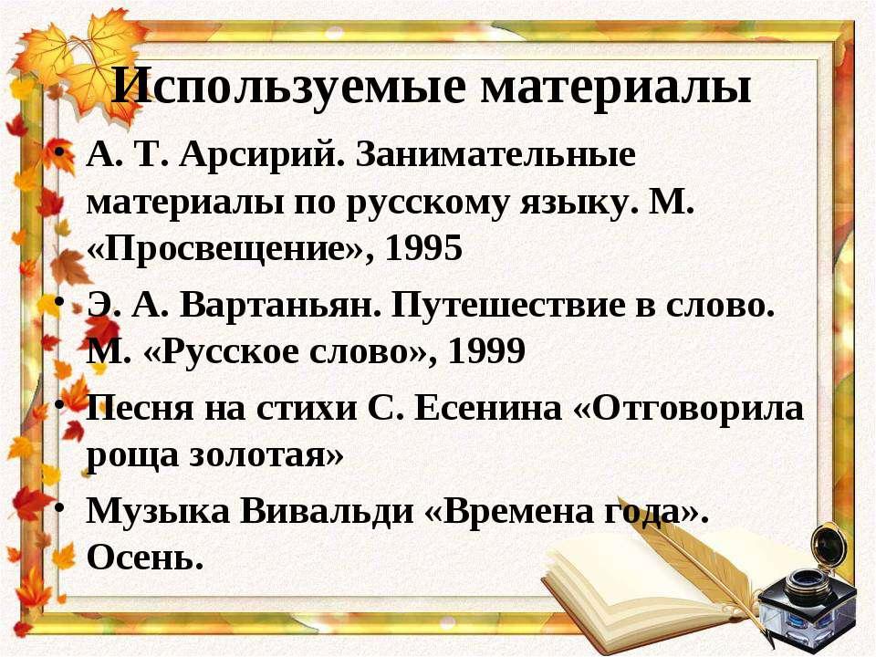 Используемые материалы А. Т. Арсирий. Занимательные материалы по русскому язы...