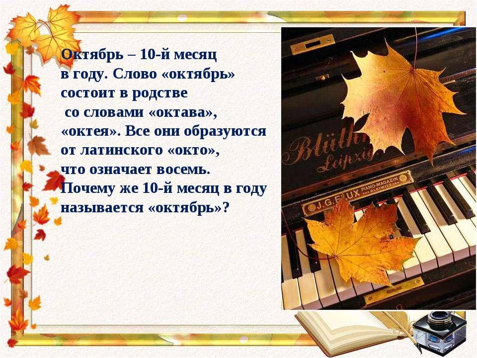 Октябрь – 10-й месяц в году. Слово «октябрь» состоит в родстве со словами «ок...