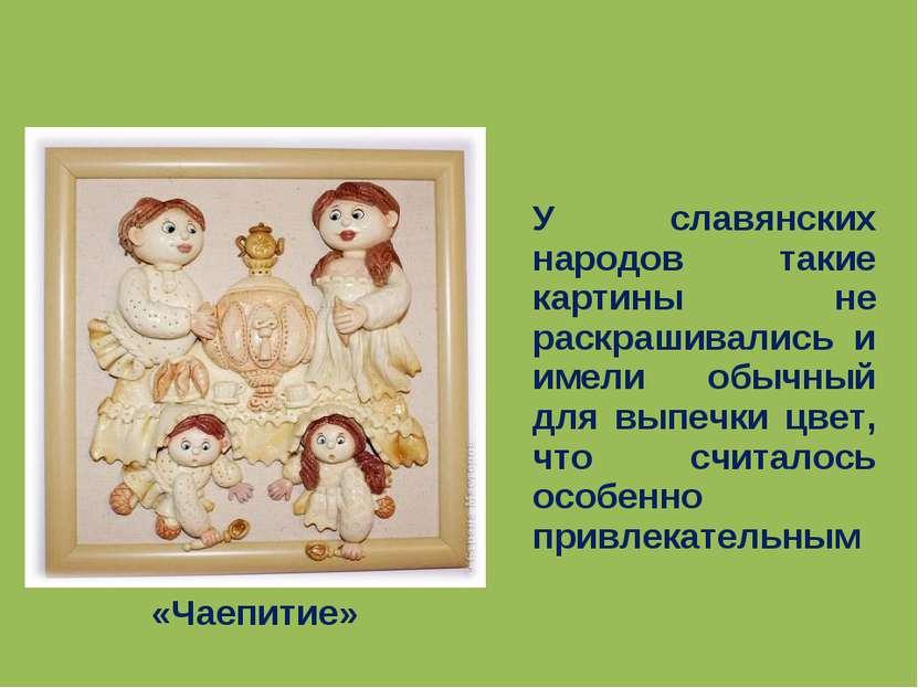 «Чаепитие» У славянских народов такие картины не раскрашивались и имели обычн...